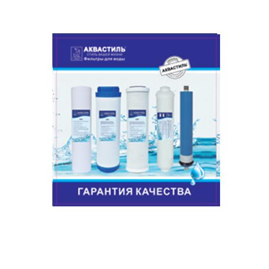 Набор картриджей для пятиступенчатого фильтра HA-5, Аквастиль