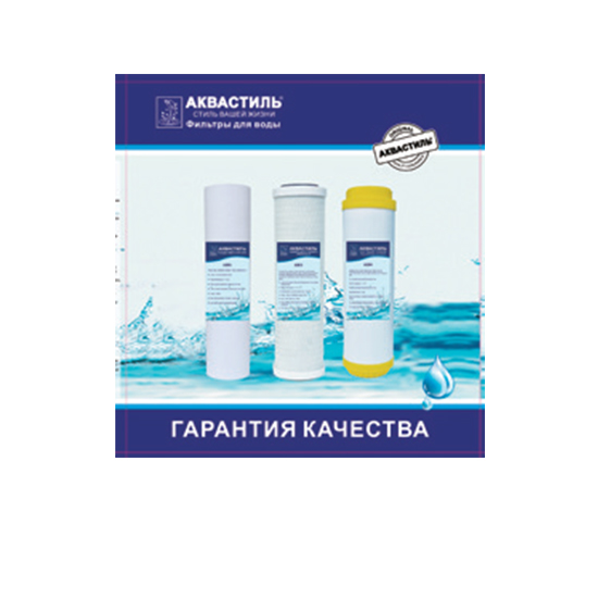 Набор картриджей для трёхступенчатого фильтра артHB-3 Аквастиль