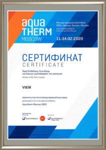 AQUA TERM MOSCOW 2020 г
