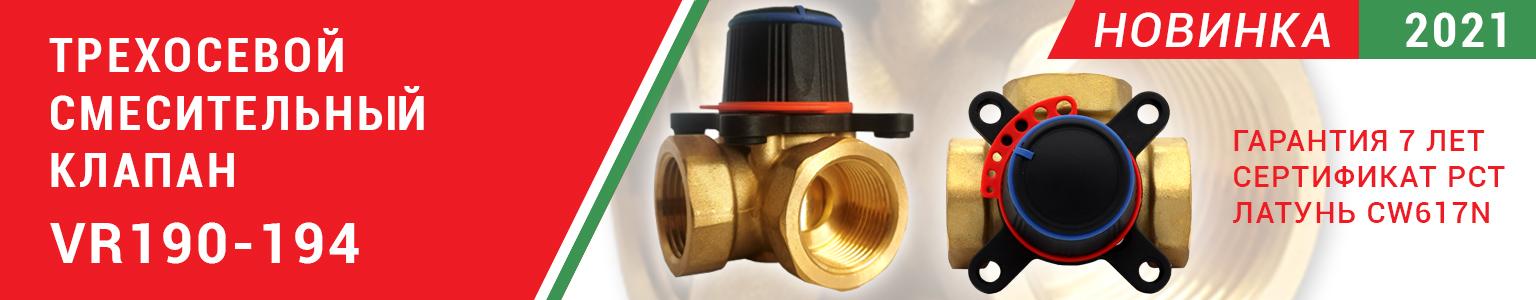 Трехходовой смесительный клапан VR190-194